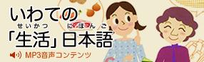 いわての「生活」日本語