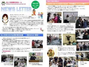 NewsLetter43-p1,2