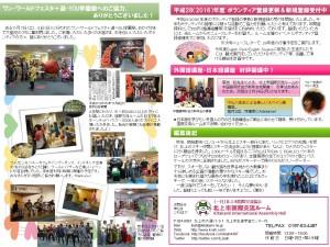 NewsLetter43-p3,4