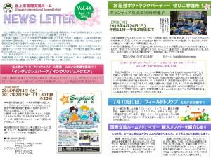 News Letter 44_1