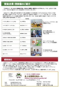 News Letter 48編集後記